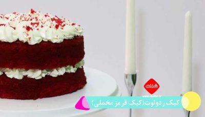 طرز تهیه کیک رد ولوت