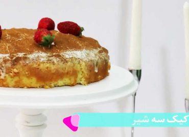 طرز تهیه کیک سه شیر