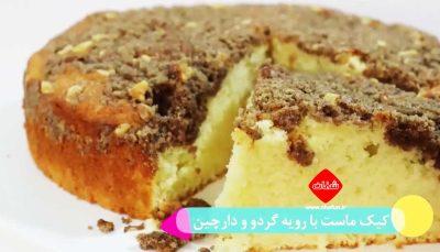 طرز تهیه کیک ماست با رویه گردو و دارچین